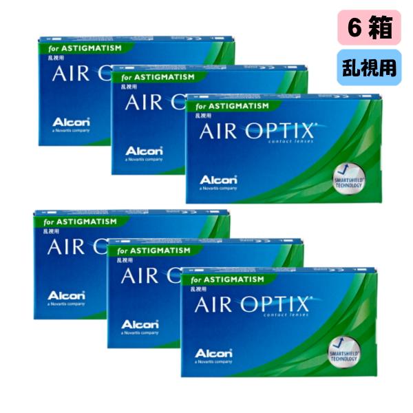 新色 シリコン素材乱視用高酸素透過性レンズ乱視用レンズ メーカー直送 再再販 送料無料 日本アルコン エアオプティクス 左右3箱ずつ セット 6箱 6枚入 乱視用