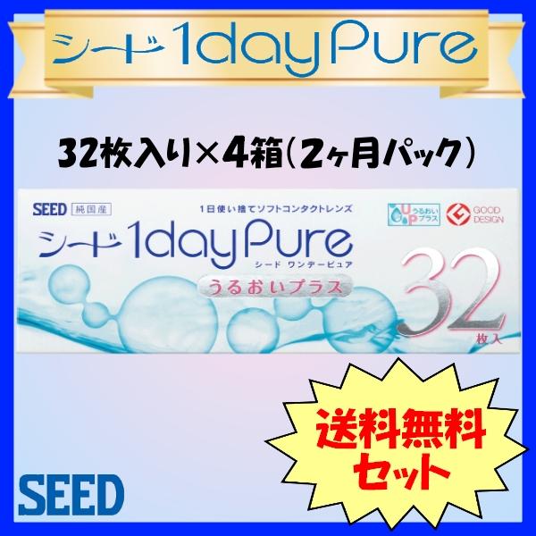 【送料無料】シード ワンデーピュア うるおいプラス32枚入り 4箱セット(2ヶ月パック)