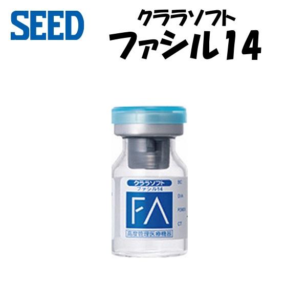 【メール送料無料】シード クララソフト ファシル14 (長期装用型ソフトコンタクトレンズ)