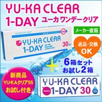 【ワンデークリアプレミアム55 お試し2箱付き】YU-KA ワンデークリア 6箱セット(1箱30枚入り)