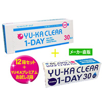 【ワンデークリアプレミアム55 お試し2箱付き】YU-KA ワンデークリア 12箱セット(1箱30枚入り)