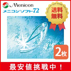 【送料無料】メニコンソフト72 2枚 両目分 1年間使用ソフトコンタクトレンズ 【クリアコンタクト】