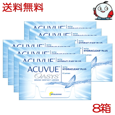 【送料無料!8箱】アキュビューオアシス 2ウィーク 6枚入りx8箱 コンタクトレンズ 2週間使い捨て 2week ACUVUE ツーウィーク アキビューオアシス