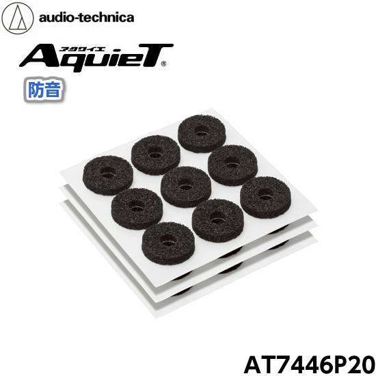 AT7446P10オーディオテクニカ内張りクリップ防音材クリップダンパーAquieTシリーズ9個×30シート入り