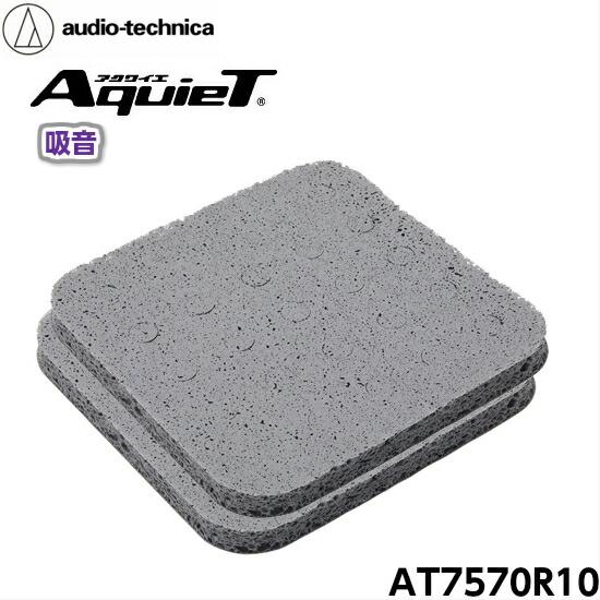 AT7570R10オーディオテクニカ高性能吸音材アコースティックコントロールシートAquieTシリーズ10枚入り