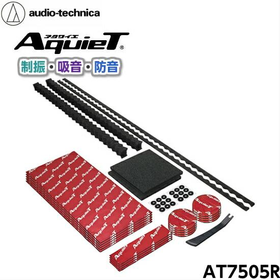 AT7505Rオーディオテクニカ高比重2.7制振材キットドアチューニングハイグレードキット制振材・吸音材・防音材7点AquieTシリーズドア2枚分