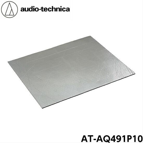 AT-AQ491P10オーディオテクニカヒートシールドラグ500×750mm 厚さ8mm 10個遮熱 断熱 吸音AquieTシリーズ