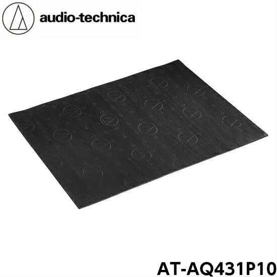 AT-AQ431P10オーディオテクニカノイズレスラグ500×750mm 厚さ6mm 10個遮音 吸音 断熱 ロードノイズ低減AquieTシリーズ