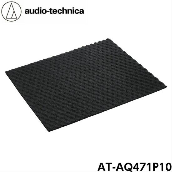 AT-AQ471P10オーディオテクニカアブソーブウェーブ500×750mm 厚さ凹7mm、凸16mm 10個吸音効果 車内の静寂性向上AquieTシリーズ