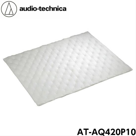 デッドニングDIY AT-AQ420P10オーディオテクニカアブソーブコットン750×500mm 厚さ20mm 10個入り吸音AquieTシリーズ