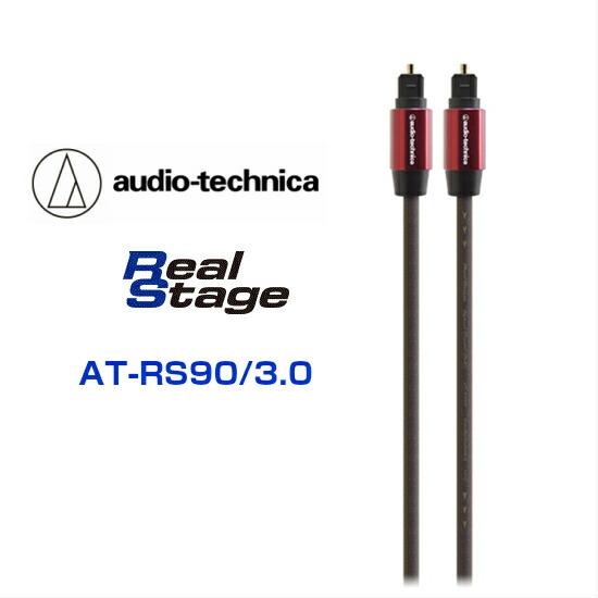 期間限定今なら送料無料 AT-RS90 3.0オーディオテクニカ RealStageシリーズオプティカルデジタルケーブル 新入荷 流行 3.0m 角形光→角形光