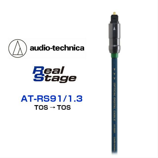 AT-RS91/1.3オーディオテクニカオプティカルデジタルケーブル(1.3m)tos→tos