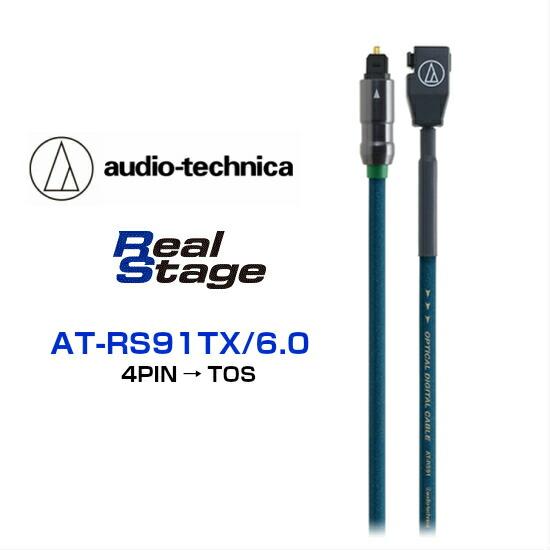 AT-RS91TX/6.0オーディオテクニカオプティカルデジタルケーブル(6.0m)4pin→tos(パイオニアデジタル受信4pin端子→tosリンク)