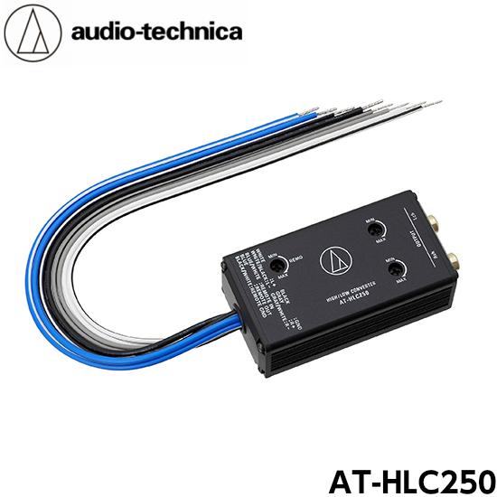 AT-HLC250オーディオテクニカハイローコンバーター2ch用ライン/リモート出力のないヘッドユニットでも出力を可能に!ポップノイズ抑制機能付き