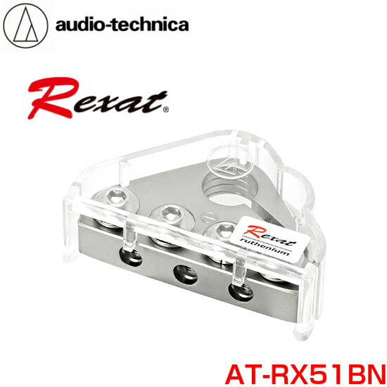 AT-RX51BNオーディオテクニカバッテリーターミナル・D端子-用六角穴付きボタンボルト(ネジ径8mm)×4・8AWG×3