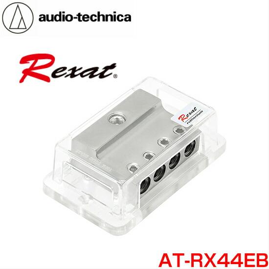 AT-RX44EBオーディオテクニカアースブロック4イン(4AWG)・1アウト(1/0・2AWG) イモネジ圧着式