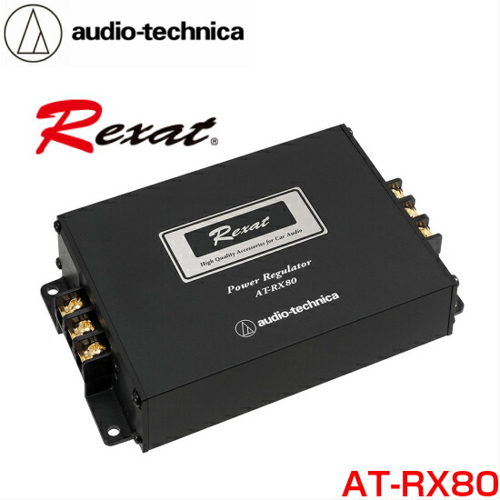 AT-RX80オーディオテクニカパワーレギュレーター