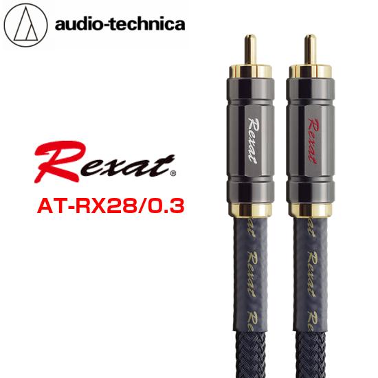 AT-RX28/0.3オーディオテクニカクイントハイブリッドオーディオケーブル(0.3m)