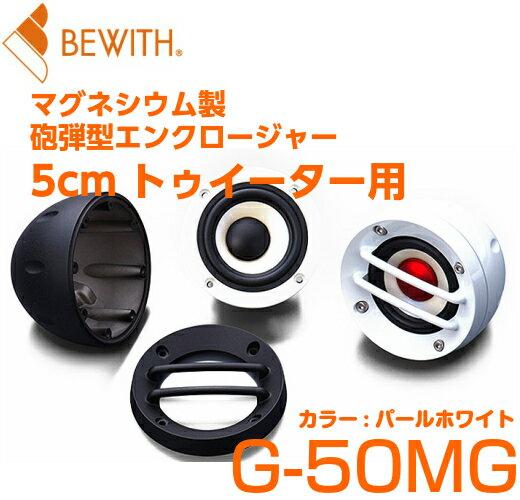 BEWITH(ビーウィズ)G-50MG(W) ※1個マグネシウム製砲弾型エンクロージャー 5cmトゥイーター用カラー:パールホワイト