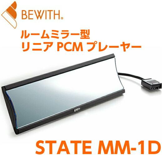 BEWITH(ビーウィズ)STATE MM-1Dルームミラー型リニアPCMプレーヤー3.5型デジタル液晶ディスプレイ一体HiFiオーディオ