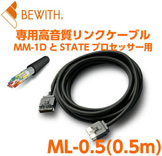 BEWITH(ビーウィズ)ML-0.5(0.5m)MLリンクケーブルSTATEプロセッサー同士の連結に