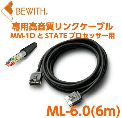 BEWITH(ビーウィズ)ML-6.0(6m)MLリンクケーブルMM-1/MM-1Dとの接続に最適