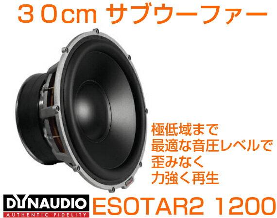 DYNAUDIO-ディナウディオESOTAR2-エソター2 MD-120030cmサブウーファー※1本巨大マグネット+アルミ製ボイスコイル極低域まで最適な音圧レベルでナチュラルに歪みなく再生