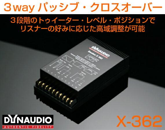 DYNAUDIO-ディナウディオEsotec PASSIVE CROSSOVER X-362(1個)3Wayパッシブクロスオーバー3way専用