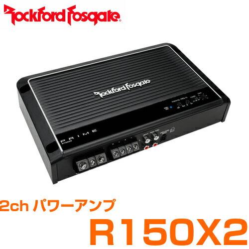 Rockford Fosgate-ロックフォード・フォズゲートR150X2 [パワーアンプ]2chモデル