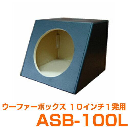 ウーファーボックス ASB-100L10インチ 1発用