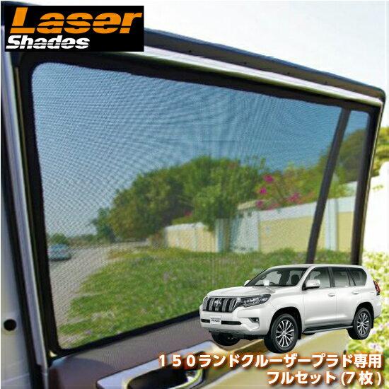 LASERSHADES レーザーシェードトヨタ 150系プラド専用フルセット(7枚)車種別設計サンシェード 日除け 目隠し