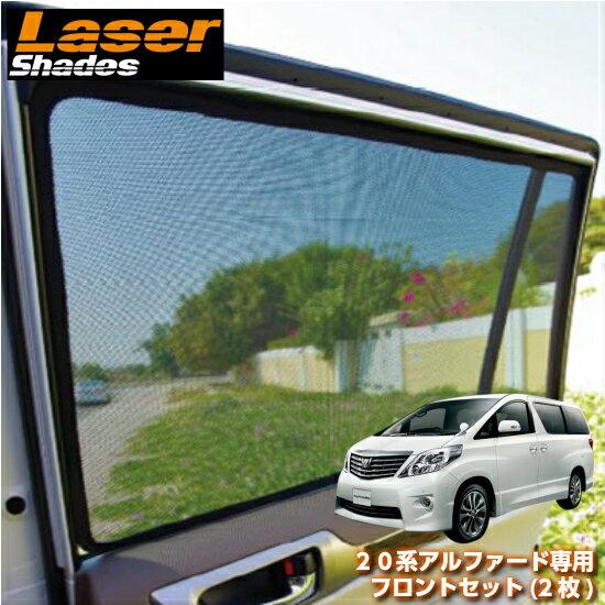LASERSHADES レーザーシェードトヨタ 20系アルファード専用フロントセット(2枚)車種別設計サンシェード 日除け 目隠し