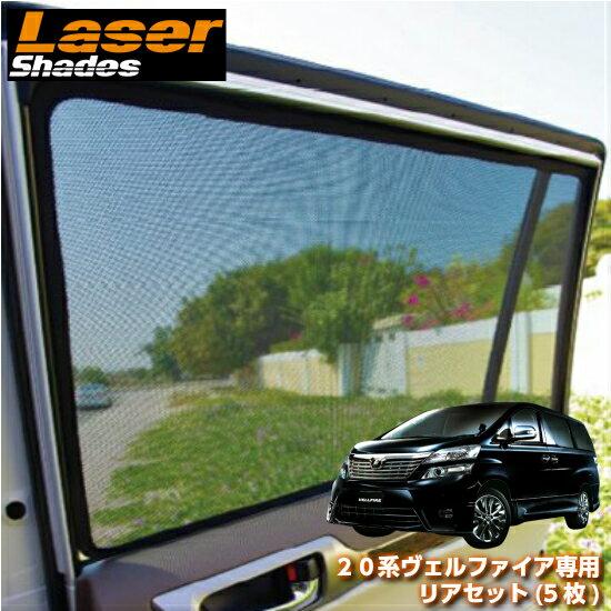 LASERSHADES レーザーシェードトヨタ 20系ヴェルファイア専用リアセット(5枚)車種別設計サンシェード 日除け 目隠し