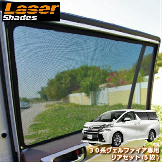 LASERSHADES レーザーシェードトヨタ 30系ヴェルファイア専用リアセット(5枚)車種別設計サンシェード 日除け 目隠し