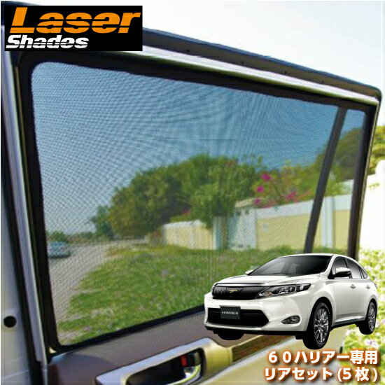LASERSHADES レーザーシェードトヨタ 60系ハリアー専用リアセット(5枚)車種別設計サンシェード 日除け 目隠し