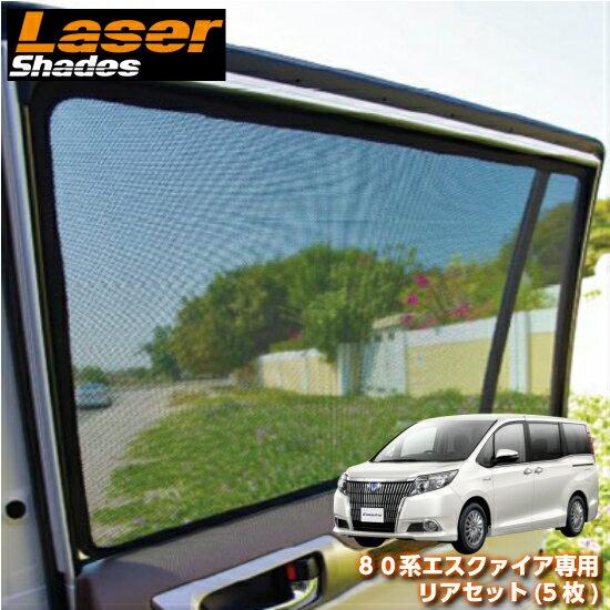 LASERSHADES レーザーシェードトヨタ 80系エスクァイア専用リアセット(5枚)車種別設計サンシェード 日除け 目隠し