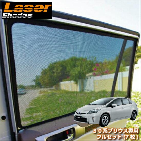 LASERSHADES レーザーシェードトヨタ 30系プリウス専用フルセット(7枚)車種別設計サンシェード 日除け 目隠し