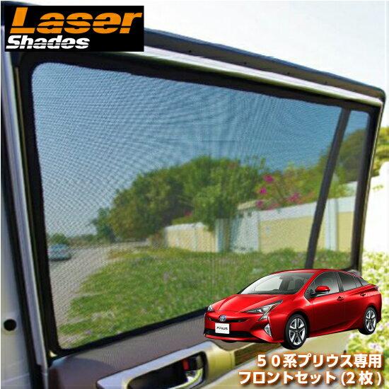LASERSHADES レーザーシェードトヨタ 50系プリウス専用フロントセット(2枚)車種別設計サンシェード 日除け 目隠し※PHVはフロントのみ対応
