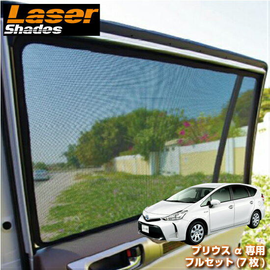 LASERSHADES レーザーシェードトヨタ プリウスα専用フルセット(7枚)車種別設計サンシェード 日除け 目隠し