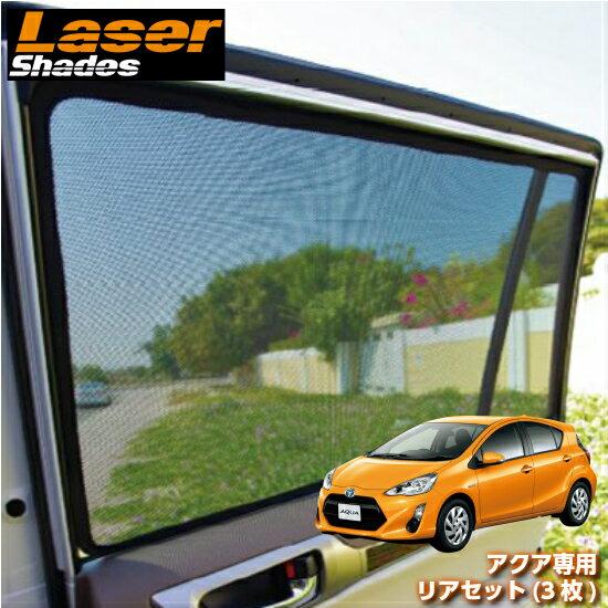 LASERSHADES レーザーシェードトヨタ アクア専用リアセット(3枚)車種別設計サンシェード 日除け 目隠し