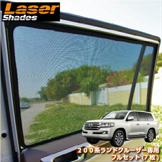 LASERSHADES レーザーシェードトヨタ 200系ランドクルーザー専用フルセット(7枚)車種別設計サンシェード 日除け 目隠し