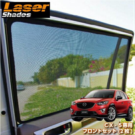 LASERSHADES レーザーシェードマツダ KE系 CX-5専用フロントセット(2枚)車種別設計サンシェード 日除け 目隠し