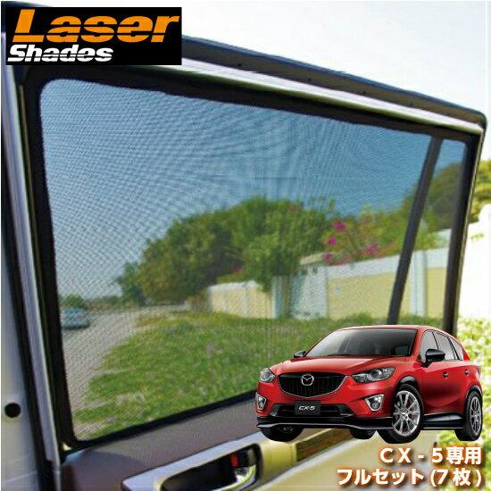 LASERSHADES レーザーシェードマツダ KE系 CX-5専用フルセット(7枚)車種別設計サンシェード 日除け 目隠し