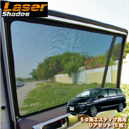 LASERSHADES レーザーシェードトヨタ 50系エスティマ専用リアセット(5枚)車種別設計サンシェード 日除け 目隠し