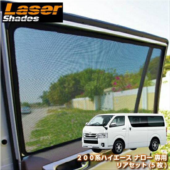LASERSHADES レーザーシェードトヨタ 200系ハイエース/レジアスエース専用標準ボディ スーパーGLリアセット(5枚)車種別設計サンシェード 日除け 目隠し
