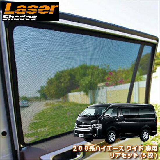 LASERSHADES レーザーシェードトヨタ 200系ハイエース/レジアスエース専用ワイドボディ スーパーGLリアセット(5枚)車種別設計サンシェード 日除け 目隠し