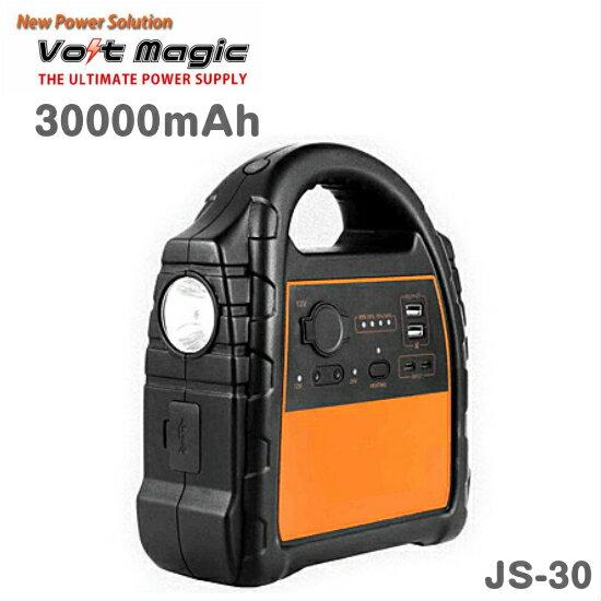 ジャンプスタート機能付きモバイルバッテリーVoltMagic ボルトマジック JS-30容量30000mAhトラック・バス対応(12V/24V車)ディーゼル8000cc未満/ガソリン10000cc未満
