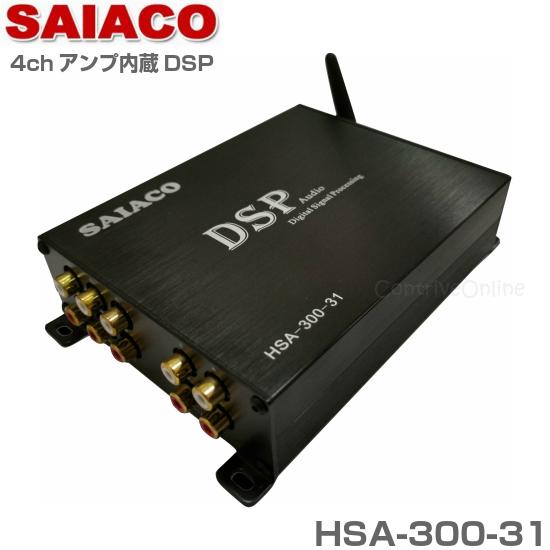 【新モデル】SAIACO サイアコ HSA-300-31Bluetoothオーディオ再生機能搭載4chアンプ内蔵デジタルオーディオプロセッサー・アプリで簡単調整純正オーディオ対応コンパクトDSP