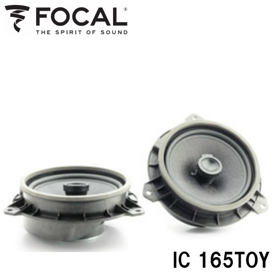 FOCAL フォーカル IC165TOY16cm 2WAYコアキシャルスピーカーキットトヨタ車種別専用トレードイン