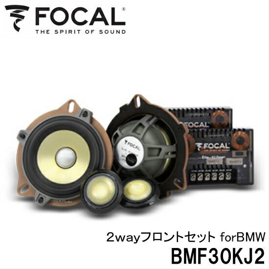 FOCAL おすすめ特集 PLUGPLAY BMF30KJ22wayフロントセットBMW専用トレードインスピーカーキット お得